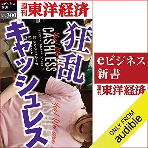 『狂乱キャッシュレス(週刊東洋経済eビジネス新書No.300)』のカバーアート