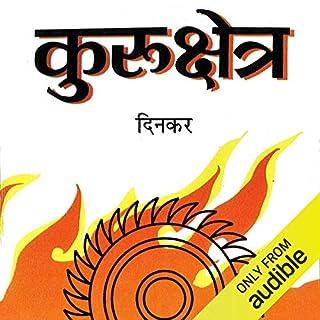 Kurukshetra (Hindi Edition) cover art