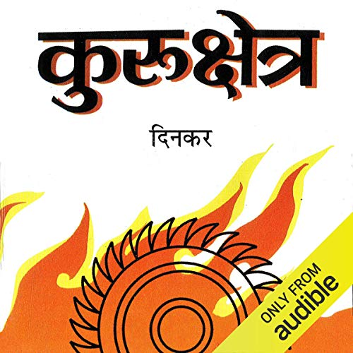 Kurukshetra (Hindi Edition) cover art