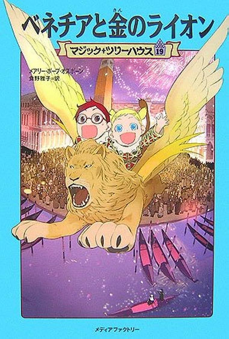威信嘆く隣接ベネチアと金のライオン (マジック?ツリーハウス 19)