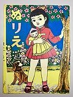 昭和レトロみえこのぬりえ(11)袋入かくれた名作おにわのき6枚昭和20~ 30年代当時物・1点のみRNHー68 コレクション
