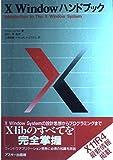 X Windowハンドブック