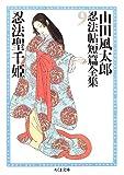 9巻 忍法聖千姫 山田風太郎忍法帖短編全集 (全12巻) (ちくま文庫)