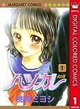 ハツカレ カラー版 1 (マーガレットコミックスDIGITAL)