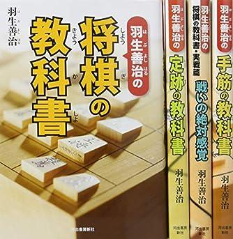 永世7冠直伝!羽生善治の将棋の教科書セット(全4巻セット)
