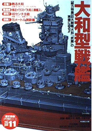 大和型戦艦 (〈歴史群像〉太平洋戦史シリーズ (11))