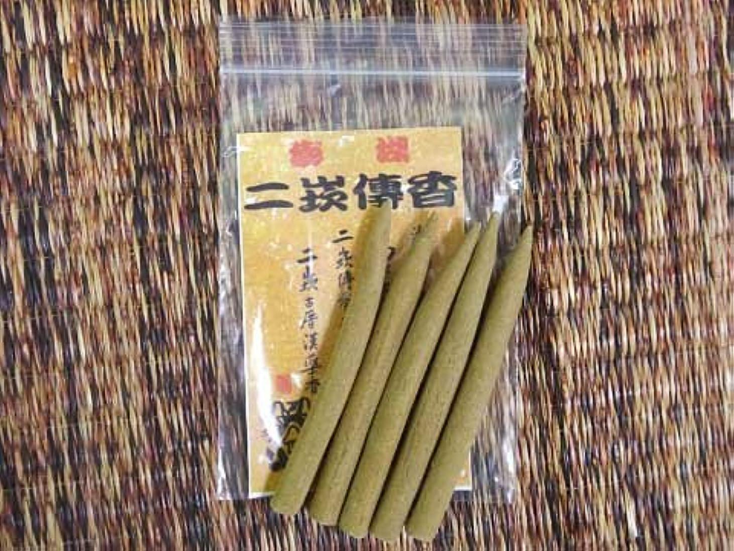 症状刺激する着実にニガンハクコウ 【二 傳香(大)】台湾は澎湖島でのみ作られている伝統的な魔除香