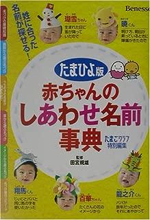 たまひよ版 赤ちゃんのしあわせ名前事典