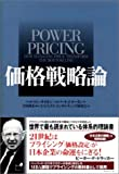 価格戦略論