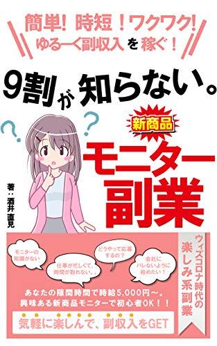 kyuwarigashiranaimonitafukugyou: tegarunitanoshimumonita (Japanese Edition)
