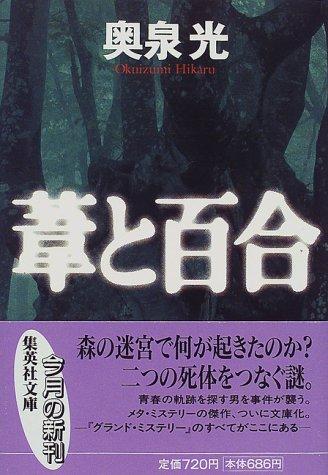 葦と百合 (集英社文庫)