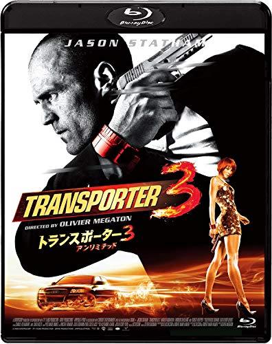 [画像:トランスポーター3 アンリミテッド スペシャル・プライス [Blu-ray]]