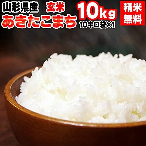 山形県産 玄米 あきたこまち 10kg 令和2年度産 (無洗米に精米する)