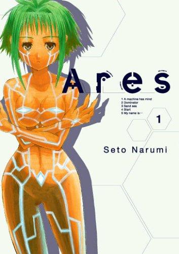 Ares 1 (BLADEコミックス) - 瀬都ナルミ