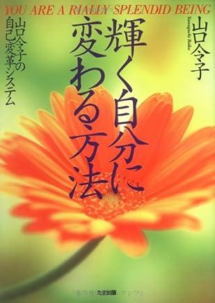 Yamaguchi reiko