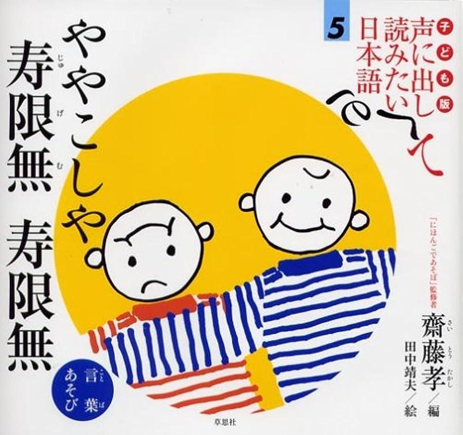 まばたきトンネル忠実な子ども版 声に出して読みたい日本語 5 ややこしや 寿限無 寿限無/言葉あそび