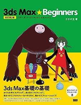 [ウサギ王]の3ds Max★Beginners[改訂第2版]