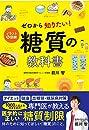 イラスト&図解 ゼロから知りたい!糖質の教科書