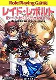 新ソード・ワールドRPGリプレイ集NEXT(7) レイド・レボルト (富士見ドラゴンブック)