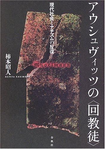 アウシュヴィッツの〈回教徒〉—現代社会とナチズムの反復
