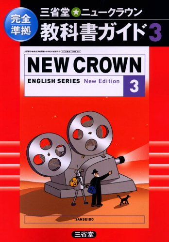 ニュークラウン教科書ガイド 3 〔2006年〕の詳細を見る
