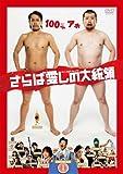 さらば愛しの大統領 [DVD] image