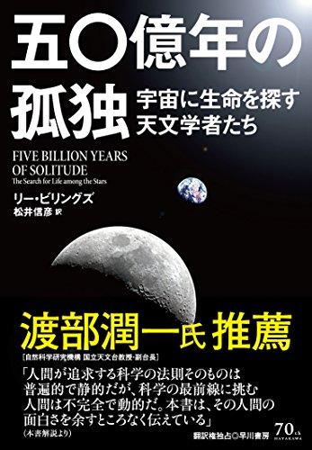 五〇億年の孤独:宇宙に生命を探す天文学者たち