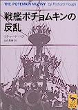 戦艦ポチョムキンの反乱 (講談社学術文庫)