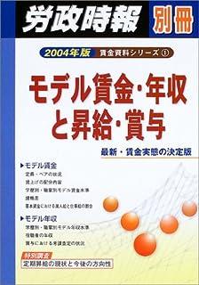 モデル賃金・年収と昇給・賞与―業種別・会社別賃金データ (賃金資料シリーズ)
