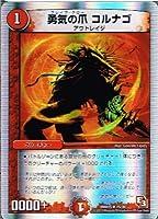 勇気の爪 コルナゴ アンコモン デュエルマスターズ フルホイル VSパック dmx15-015