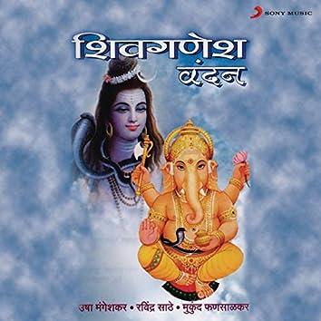 Shiv Ganesh Vandan