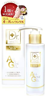 Dr.HITOCELL ヒト幹細胞 オールインワンジェル 高浸透 ナノキューブ配合 化粧水 + 美容液 人幹細胞 日本製 HC-1