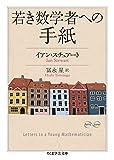 若き数学者への手紙 (ちくま学芸文庫)