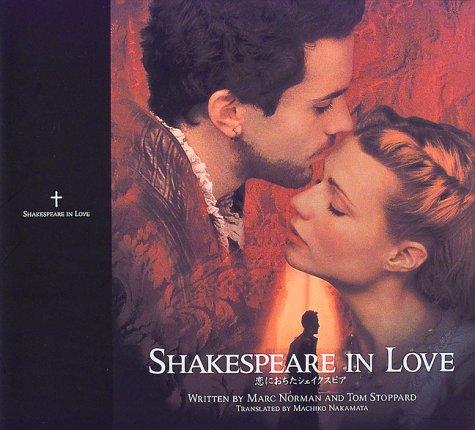 恋におちたシェイクスピアの詳細を見る