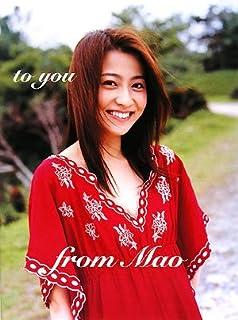小林麻央DVD付き写真集/Mao Kobayashi 〜to you〜 (タレント・映画写真集)...