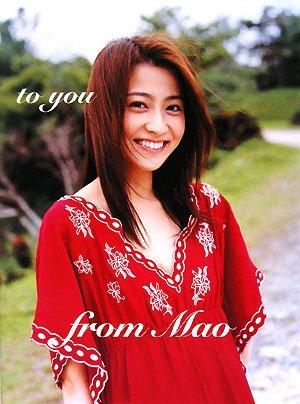 小林麻央DVD付き写真集/Mao Kobayashi 〜to you〜 (タレント・映画写真集)