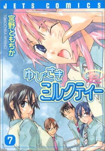 ゆびさきミルクティー 7 (ジェッツコミックス)