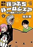 鴻池剛の崖っぷちルームシェア 犬と無職のバンドマン(2)(書籍扱いコミックス)