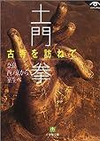 土門 拳 古寺を訪ねて 奈良西ノ京から室生へ (小学館文庫)