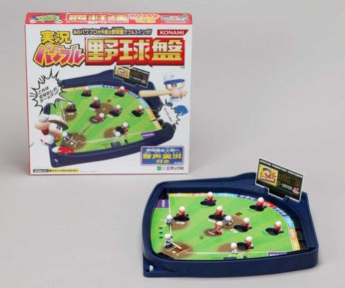 エポック社『実況パワフルプロ野球野球盤』