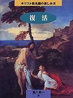 復活 (キリスト教名画の楽しみ方)