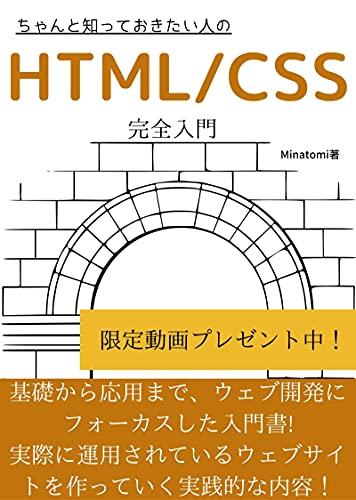 ちゃんと知っておきたい人のHTML/CSS完全入門: HTML習得の最短講座!1日30分で楽しく学ぼう!