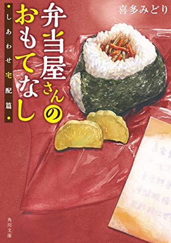 弁当屋さんのおもてなし しあわせ宅配篇 (角川文庫)