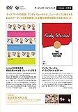 『奈良美智×村上隆』+『アンディ・ウォーホル』[DVD]