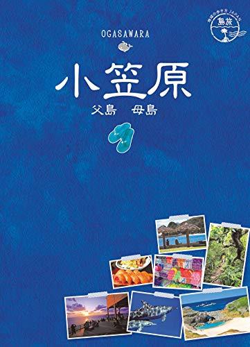 08 地球の歩き方JAPAN 島旅 小笠原 父島 母島 (地球の歩き方 JAPAN 島旅 8)