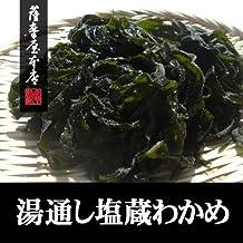 岩手県三陸産生わかめ(湯通し塩蔵わかめ) 1kg