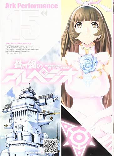 蒼き鋼のアルペジオ 15 (ヤングキングコミックス)
