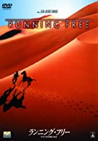 ランニング・フリー アフリカの風になる [DVD]