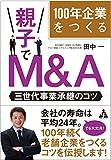 100年企業をつくる 親子でM&A: 三世代事業承継のコツ