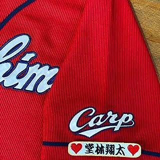 広島 カープ 刺繍ワッペン 堂林 翔太 ネーム 袖 応援